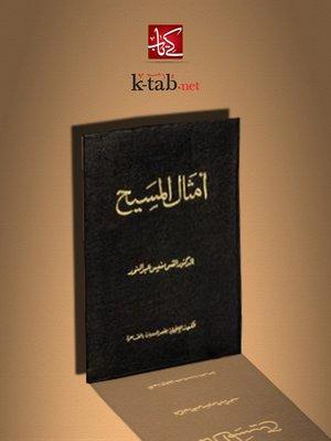 cover image of أمثال المسيح