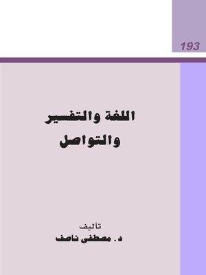 cover image of اللغة والتفسير والتواصل