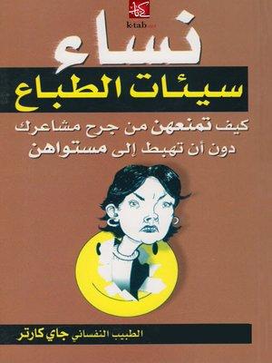 cover image of نساء سيئات الطباع