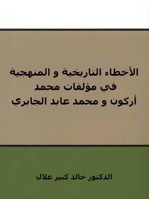 cover image of الاخطاء التاريخية والمنهجية فى مؤلفات محمد اركون ومحمد عابد الجابرى