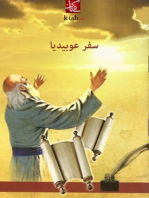 cover image of عوبيديا