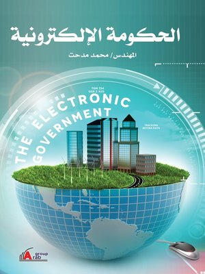 cover image of الحكومة الالكترونية