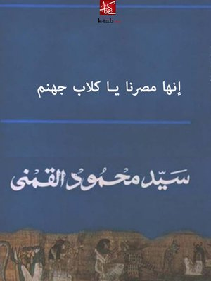 cover image of إنها مصرنا يا كلاب جهنم
