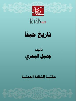 cover image of تاريخ حيفا