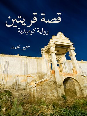 cover image of قصة قريتين