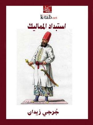 cover image of استبداد المماليك