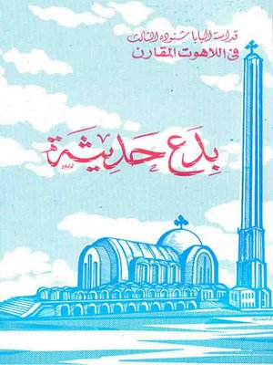 cover image of بدع حديثة