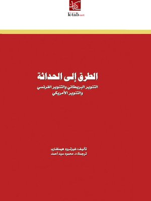 cover image of الطرق إلي الحداثة
