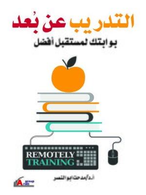 cover image of التدريب عن بعد