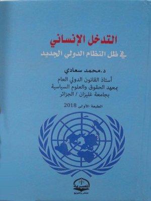 cover image of التدخل الإنساني في ظل النظام الدولي الجديد