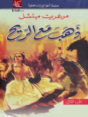 cover image of ذهب مع الريح - الجزء الثانى