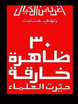 cover image of 30 ظاهرة خارقة حيرت العلماء