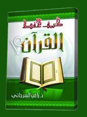 cover image of كيف تحفظ القرآن الكريم
