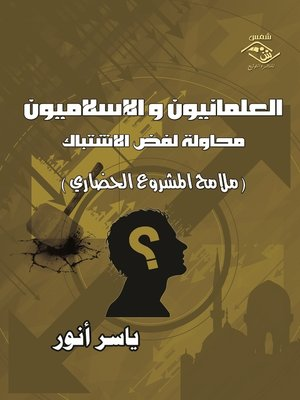 cover image of العلمانيون و الإسلاميون