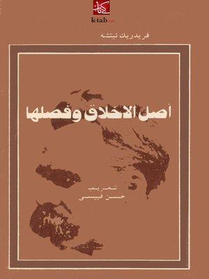 cover image of اصل الاخلاق وفصلها