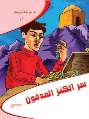cover image of عالم مغامرات - سر الكنز المدفون