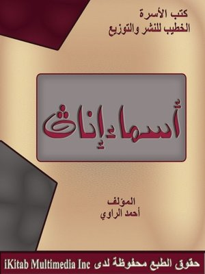 cover image of أسماء إناث