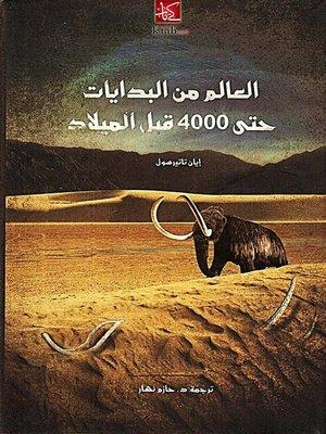 cover image of العالم من البدايات حتى اربعة الاف قبل الميلاد
