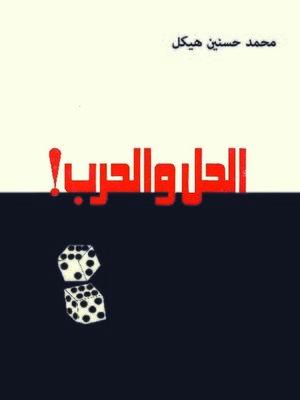 cover image of الحل والحرب