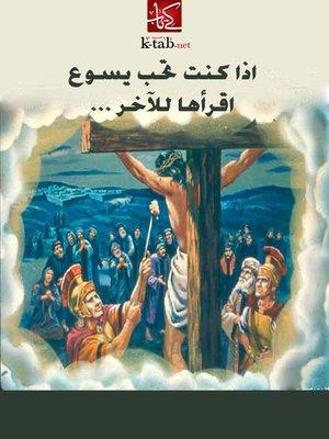 cover image of اذا كنت تحب يسوع اقرأها للآخر