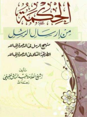 cover image of الحكمة من ارسال الرسل