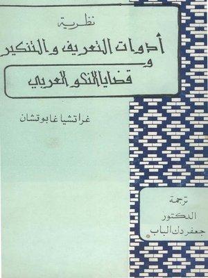 cover image of نظرية أدوات التعريف والتنكير وقضايا النحو العربي