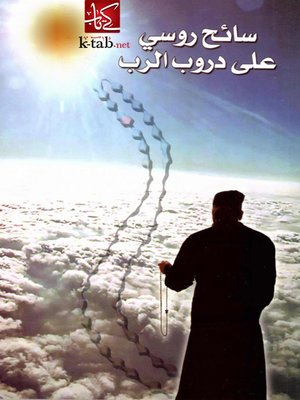 cover image of سائح روسي علي دروب الرب