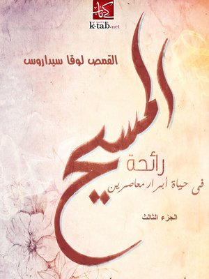 cover image of رائحة المسيح في حياة أبرار معاصرين - الجزء الثالث