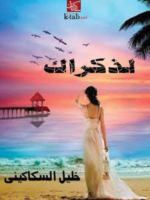 cover image of لذكراك