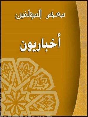 cover image of (معجم المؤلفين (أخباريون