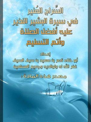 cover image of السراج المنير فى سيرة البشير النذير عليه أفضل الصلاة وأتم التسليم
