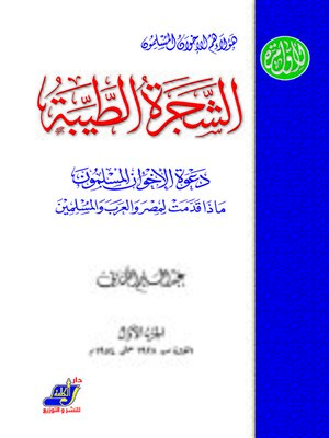 cover image of الشجرة الطيبة