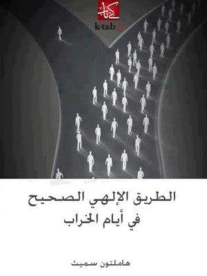 cover image of الطريق الإلهي الصحيح في أيام الخراب