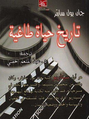 cover image of تاريخ حياة طاغية