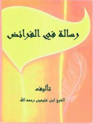 cover image of رسالة فى الفرائض