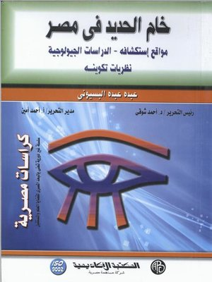 cover image of خام الحديد في مصر