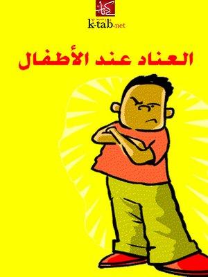 cover image of العناد عند الأطفال