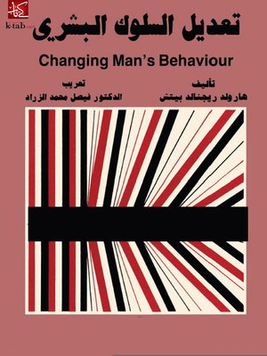 cover image of تعديل السلوك البشرى