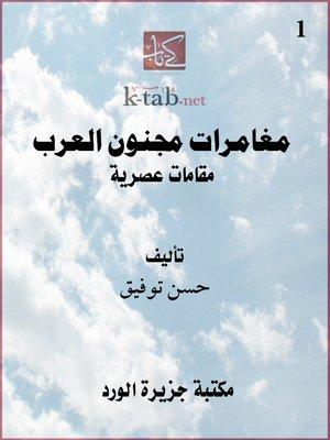 cover image of مغامرات مجنون العرب