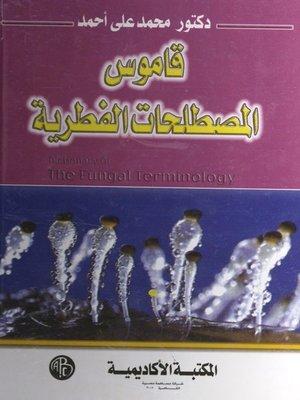cover image of قاموس المصطلحات الفطرية