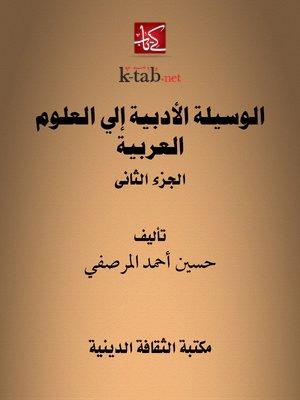 cover image of الوسيلة الأدبية إلى العلوم العربية (الجزء الثانى)