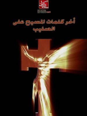 cover image of آخر كلمات المسيح على الصليب