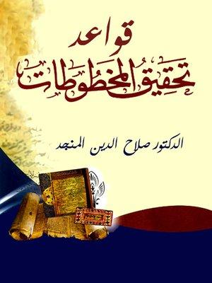 cover image of قواعد تحقيق المخطوطات