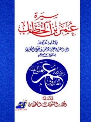 cover image of سيرة عمر بن الخطاب