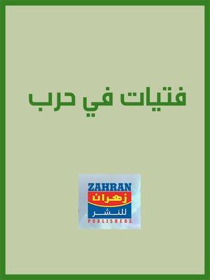 cover image of فتيات في حرب