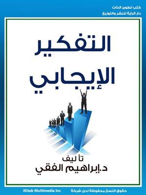 cover image of التفكير الإيجابي