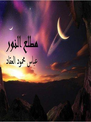 cover image of مطلع النور