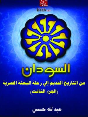 cover image of السودان من التاريخ القديم إلى رحلة البعثة المصرية(الجزء الثالث)