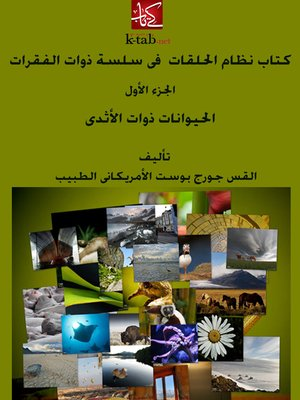 cover image of نظام الحلقات فى سلسلة ذوات الفقرات الجزء الاول الحيوانات ذوات الاثدى
