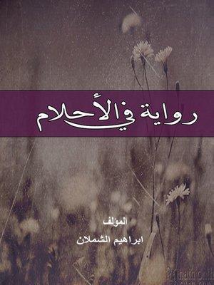 cover image of رواية فى الأحلام